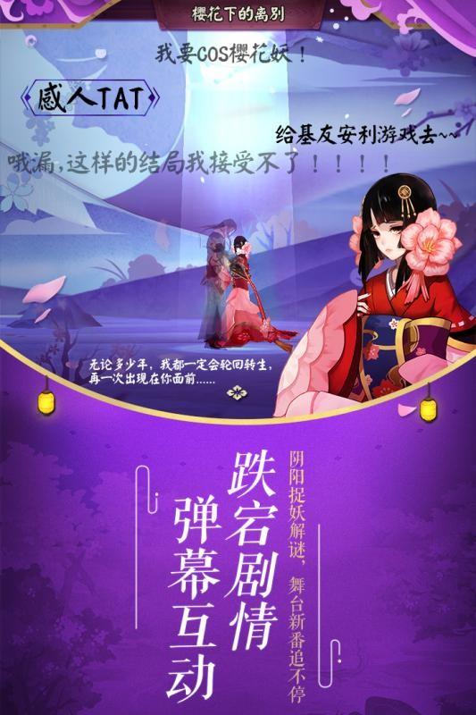 阴阳师斗鱼截图(2)