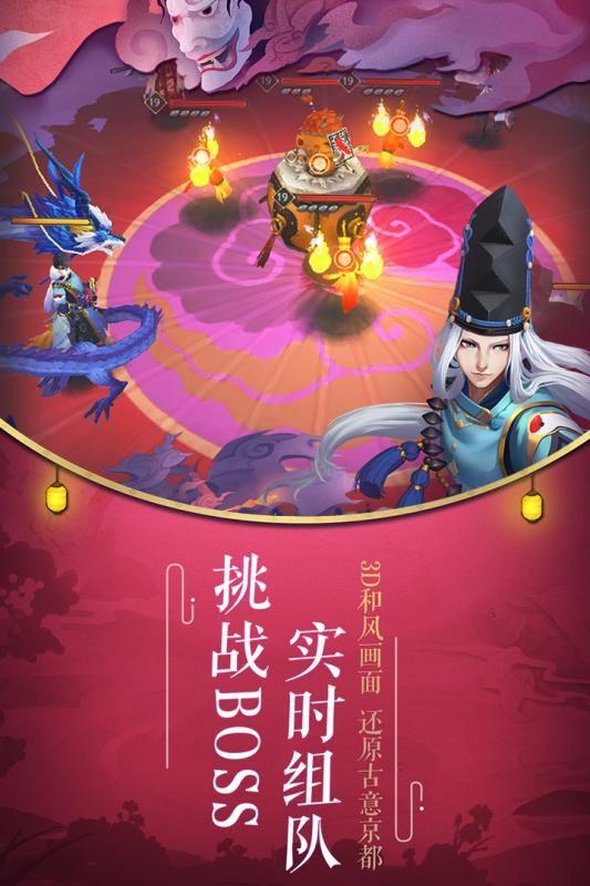 阴阳师斗鱼截图(1)