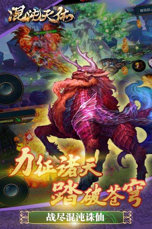 混沌天体九游版截图(5)