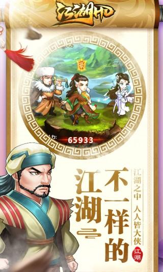 江湖HD截图(1)