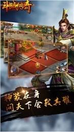 斗战传奇截图(4)