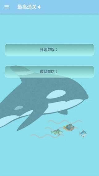 蓝海捕鱼连连看截图(1)