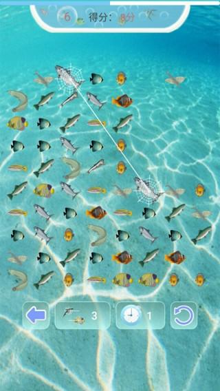 蓝海捕鱼连连看截图(3)