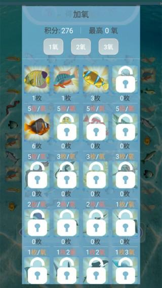 蓝海捕鱼连连看截图(4)