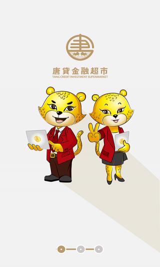 唐J金融超市截图(1)