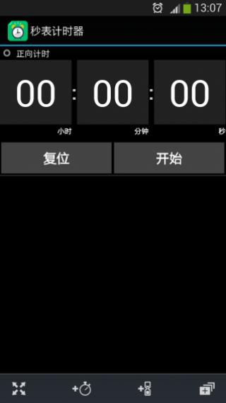 秒表计时器截图(1)