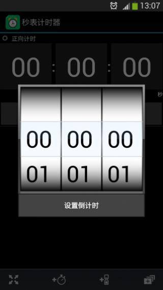 秒表计时器截图(2)