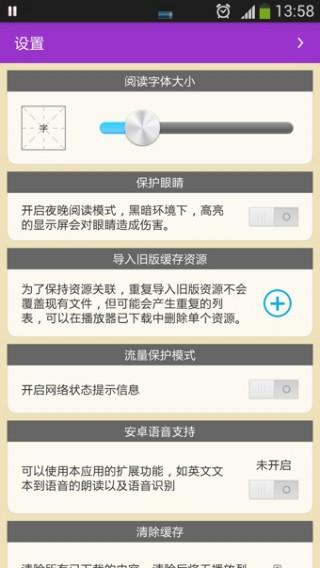 VOA英语听力app截图(1)