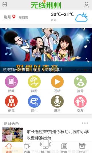 无线荆州客户端截图(1)
