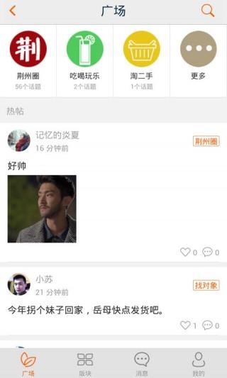 无线荆州客户端截图(2)