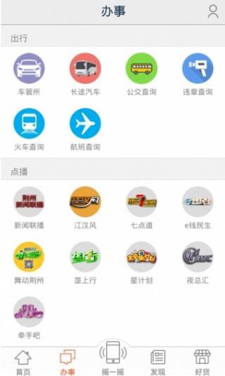 无线荆州客户端截图(3)