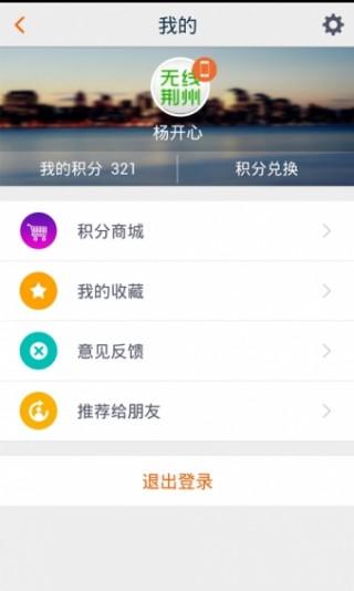 无线荆州客户端截图(4)