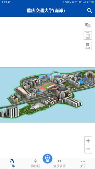 重庆交大地图截图(1)