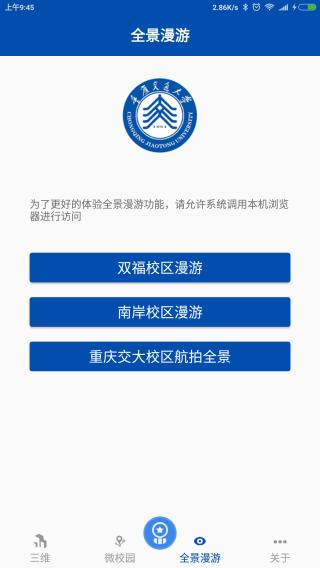 重庆交大地图截图(3)