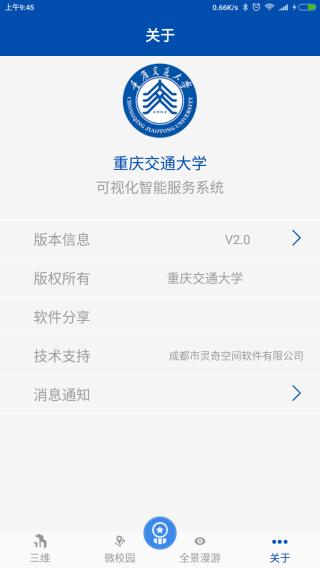 重庆交大地图截图(4)