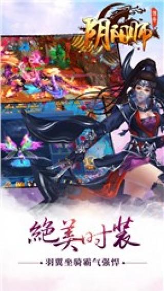 阴阳师传奇截图(4)