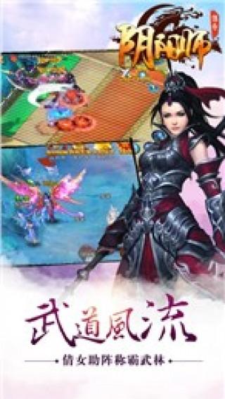 阴阳师传奇截图(3)