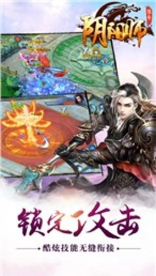 阴阳师传奇截图(2)