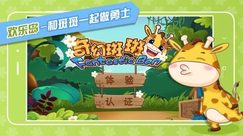 动物欢乐岛截图(1)