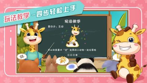 动物欢乐岛截图(4)