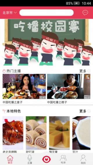 中国吃播截图(1)