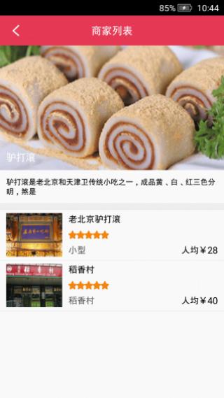 中国吃播截图(3)