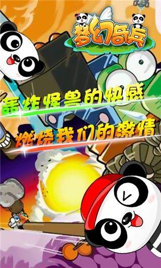 梦幻奇兵截图(4)