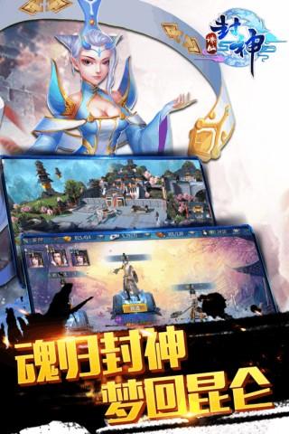 诛仙封神九游版截图(1)