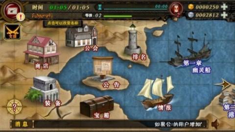 极速海贼团OL360版截图(4)