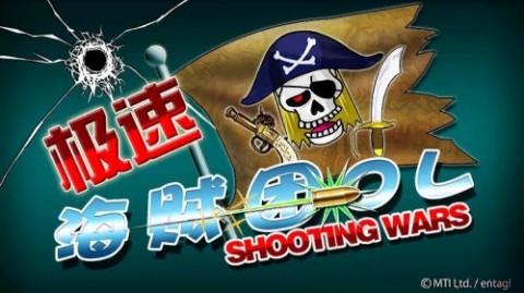 极速海贼团OL360版截图(3)