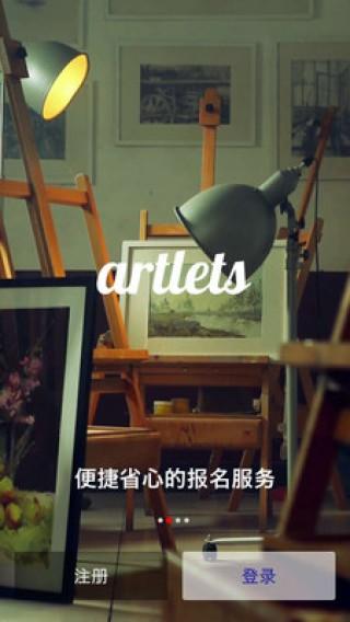 艺行家截图(2)