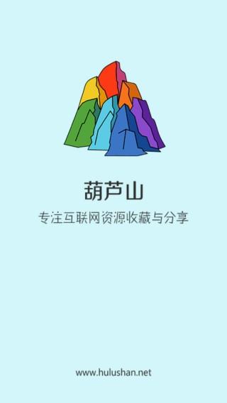 葫芦山截图(1)