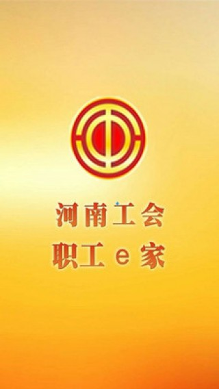 河南工会e家截图(1)