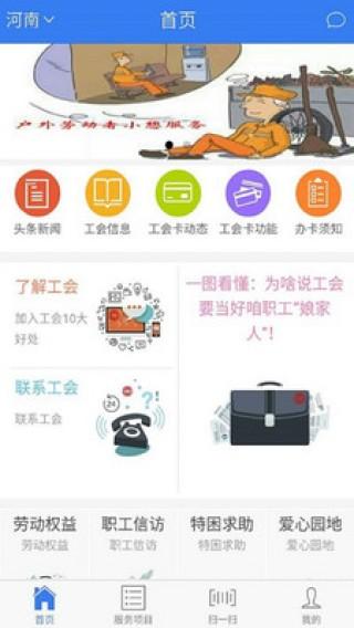 河南工会e家截图(3)