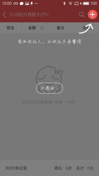 礼金理截图(3)