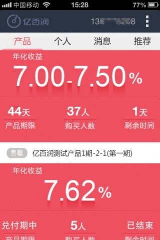亿百润截图(2)