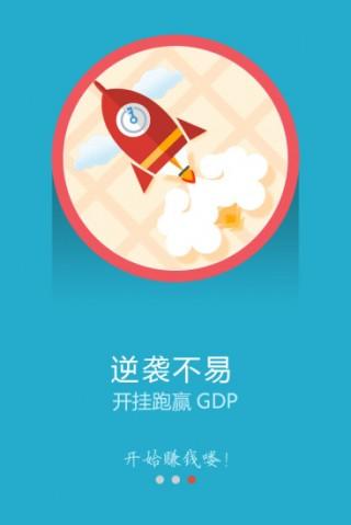 亿百润截图(3)