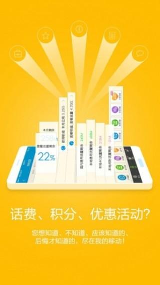 北京移动客户端截图(2)