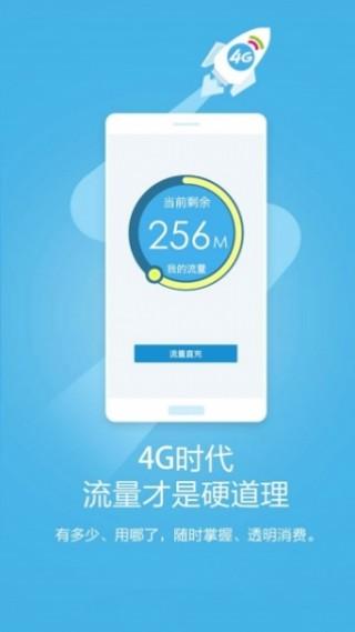 北京移动客户端截图(4)