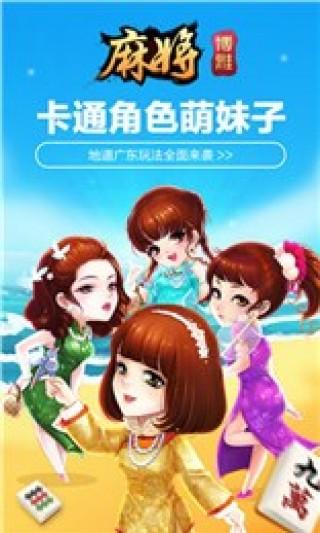 惠州麻将手机版截图(4)