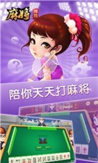 惠州麻将手机版截图(3)