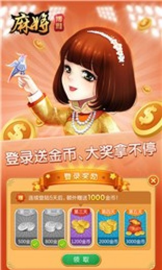 惠州麻将手机版截图(2)