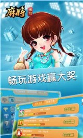 惠州麻将手机版截图(1)