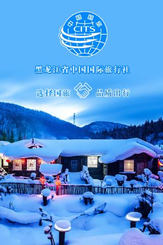 哈尔滨旅游截图(1)