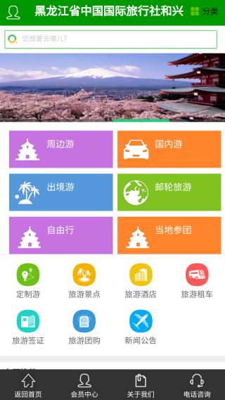 哈尔滨旅游截图(2)