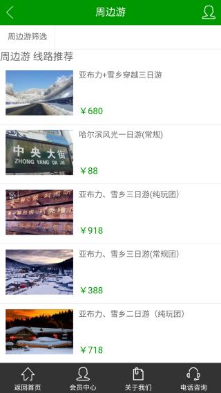 哈尔滨旅游截图(3)