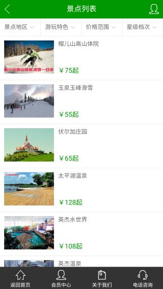 哈尔滨旅游截图(4)