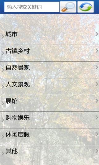 北京旅游景点大全截图(2)