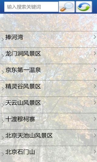 北京旅游景点大全截图(3)