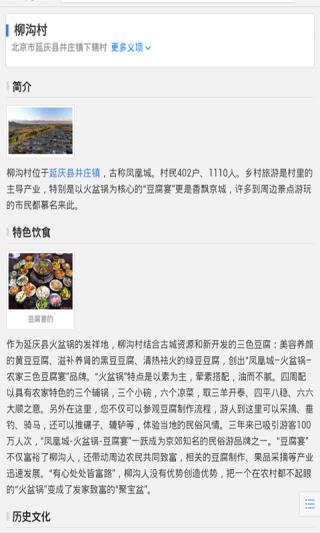 北京旅游景点大全截图(4)